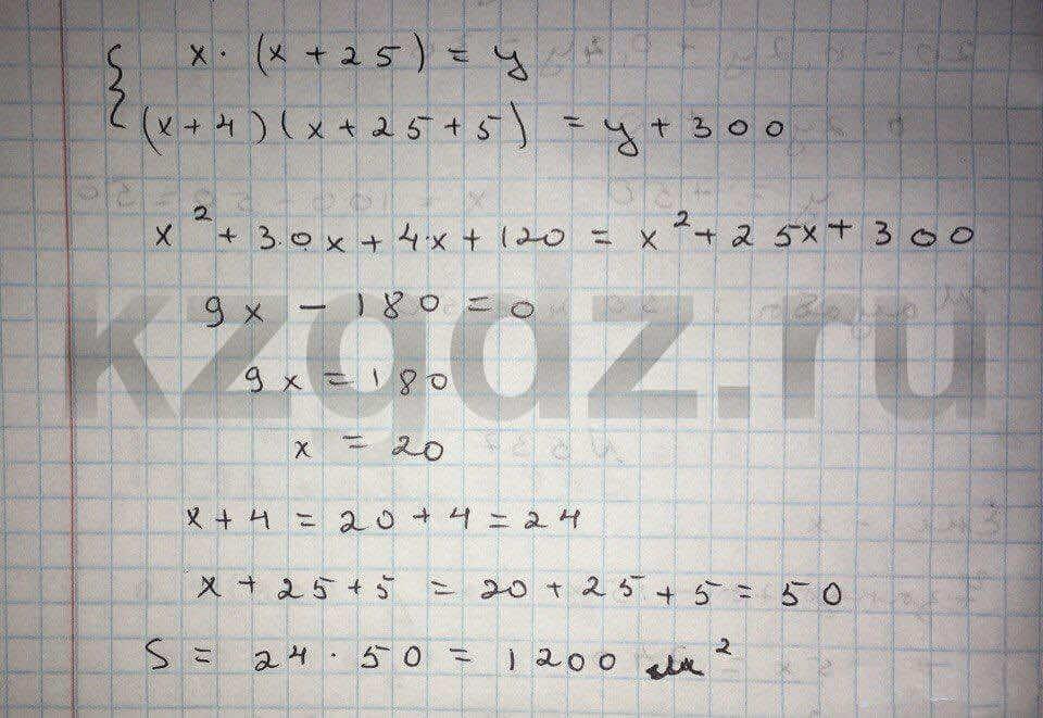 Алгебра Абылкасымова 9 класс  Упражнение 538