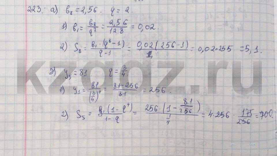 Алгебра Абылкасымова 9 класс  Упражнение 223