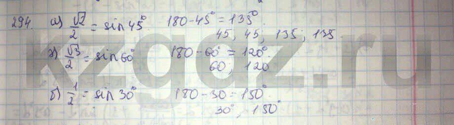 Алгебра Абылкасымова 9 класс  Упражнение 294