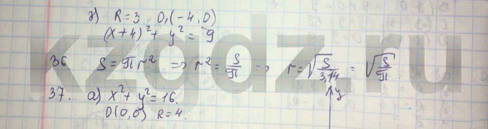 Алгебра Абылкасымова 9 класс  Упражнение 36