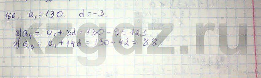 Алгебра Абылкасымова 9 класс  Упражнение 166