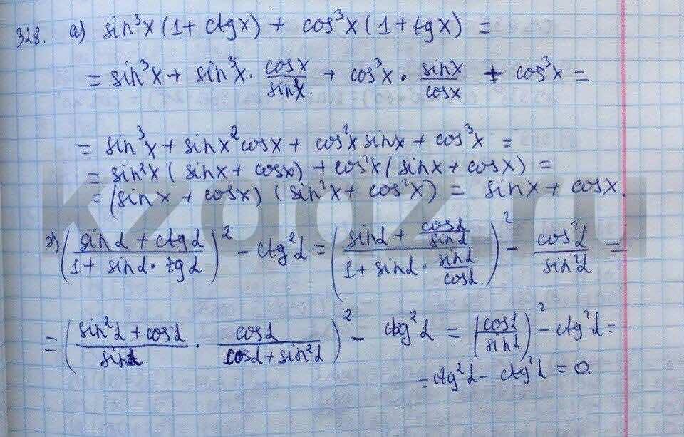 Алгебра Абылкасымова 9 класс  Упражнение 328