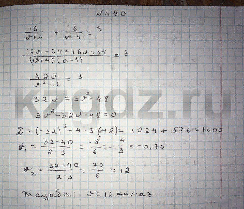 Алгебра Абылкасымова 9 класс  Упражнение 540