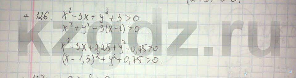 Алгебра Абылкасымова 9 класс  Упражнение 126