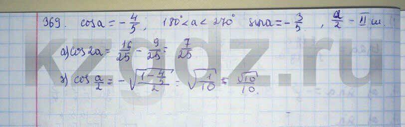 Алгебра Абылкасымова 9 класс  Упражнение 369