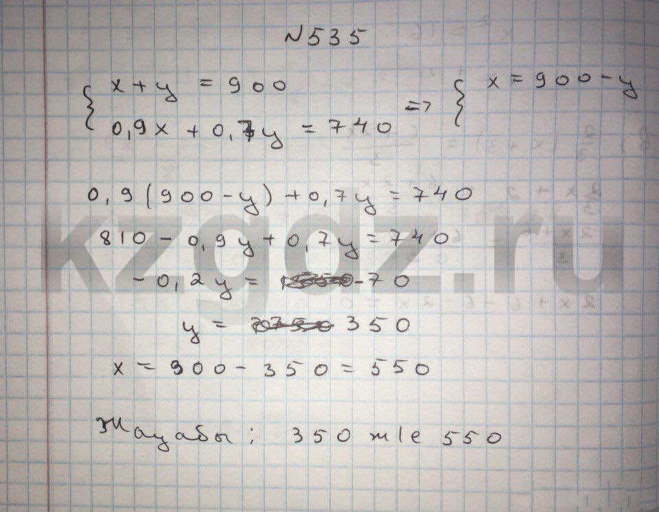 Алгебра Абылкасымова 9 класс  Упражнение 535