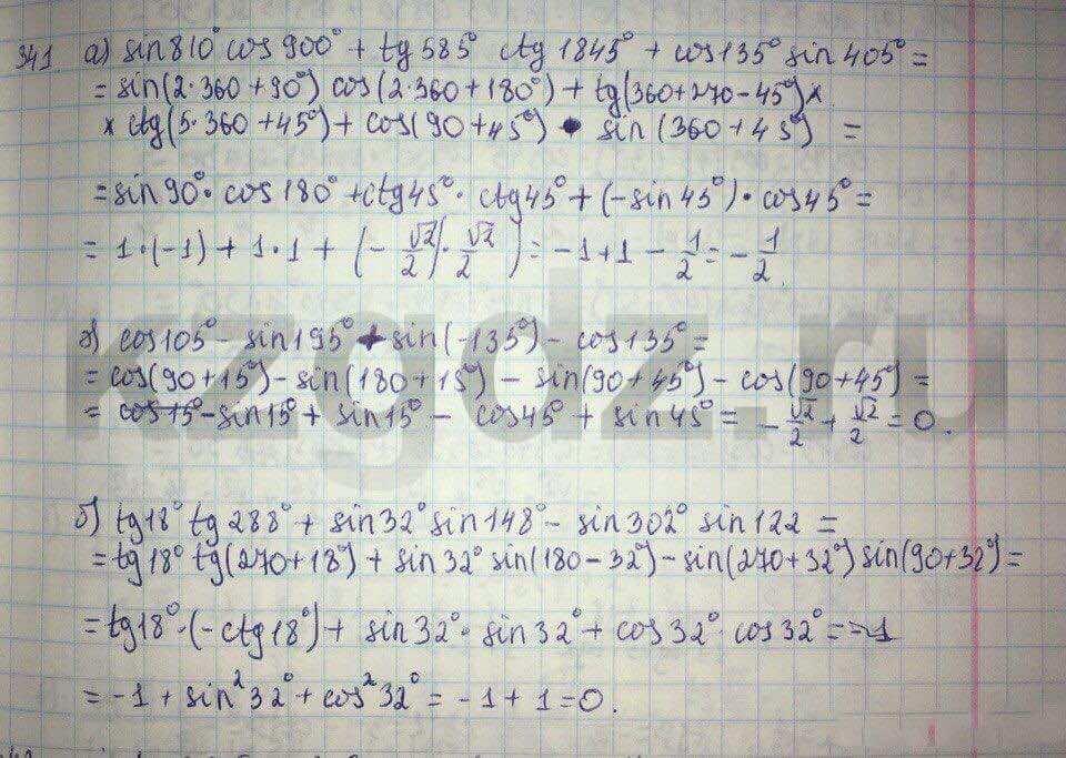Алгебра Абылкасымова 9 класс  Упражнение 341