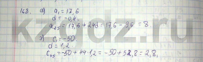 Алгебра Абылкасымова 9 класс  Упражнение 168