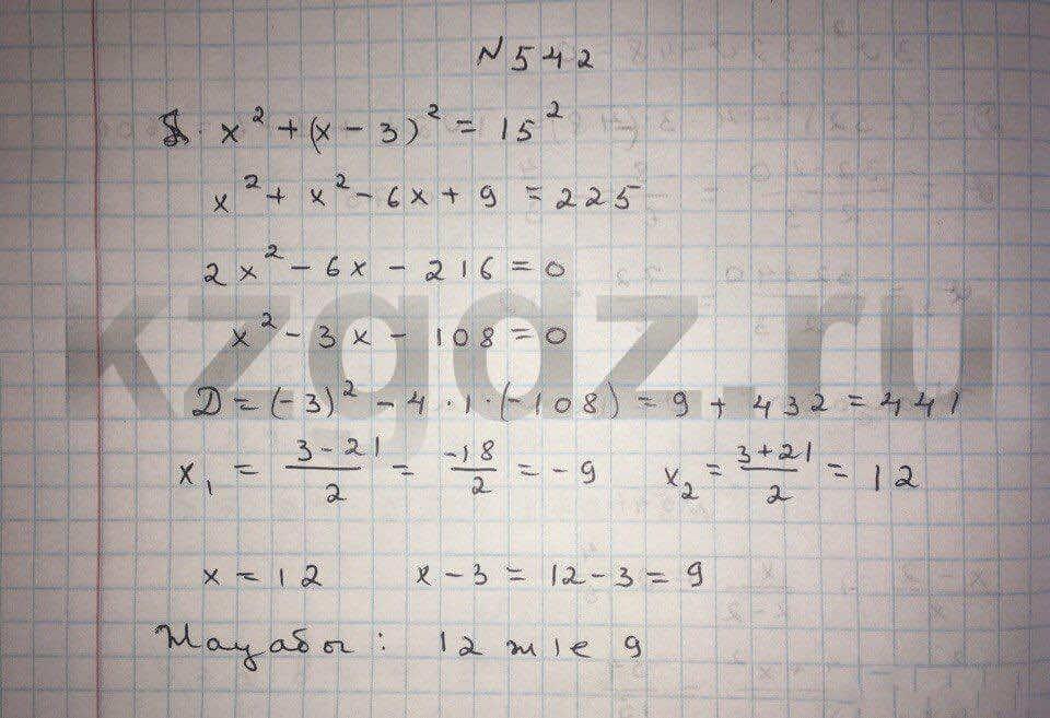 Алгебра Абылкасымова 9 класс  Упражнение 542