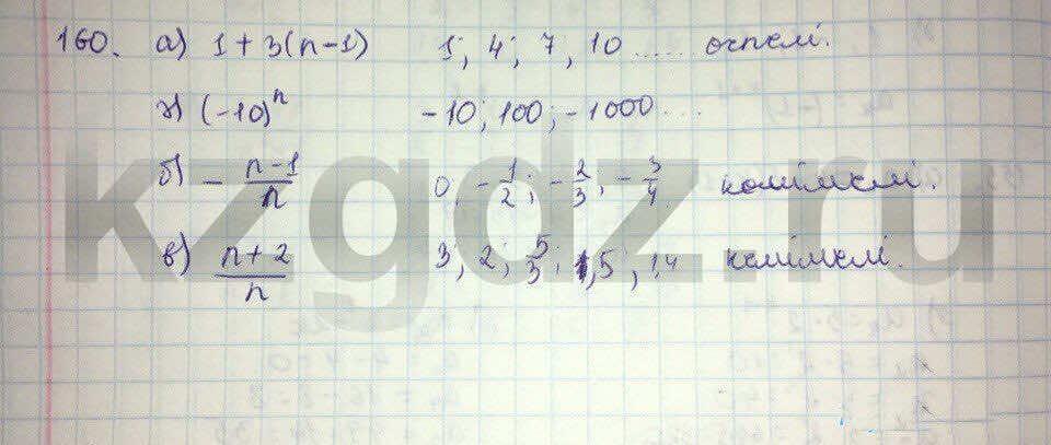 Алгебра Абылкасымова 9 класс  Упражнение 160