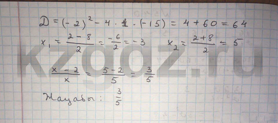 Алгебра Абылкасымова 9 класс  Упражнение 541