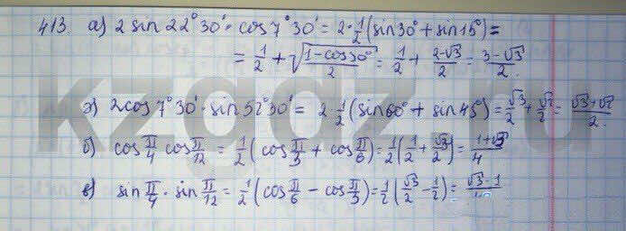 Алгебра Абылкасымова 9 класс  Упражнение 413