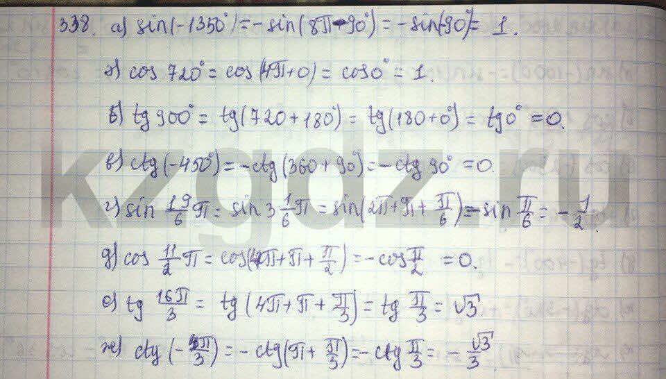 Алгебра Абылкасымова 9 класс  Упражнение 338