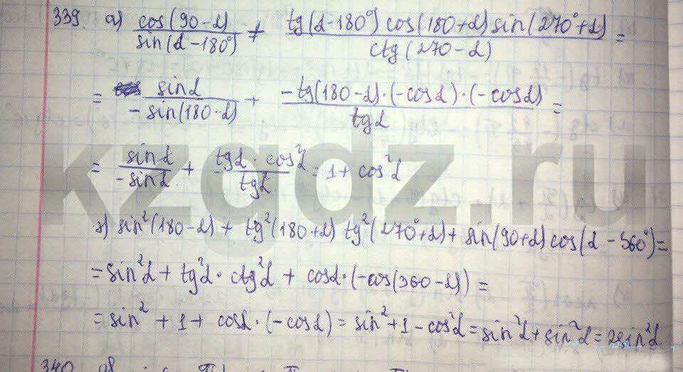 Алгебра Абылкасымова 9 класс  Упражнение 339