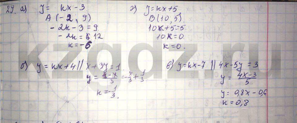 Алгебра Абылкасымова 9 класс  Упражнение 29
