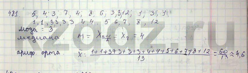Алгебра Абылкасымова 9 класс  Упражнение 481