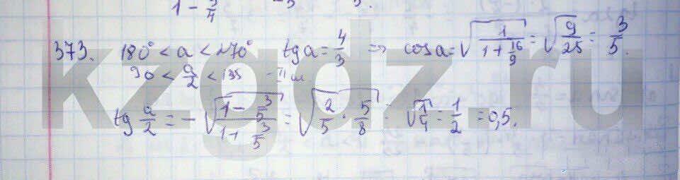 Алгебра Абылкасымова 9 класс  Упражнение 373