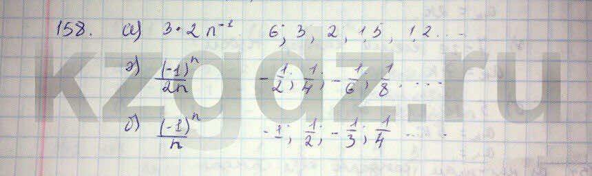 Алгебра Абылкасымова 9 класс  Упражнение 158