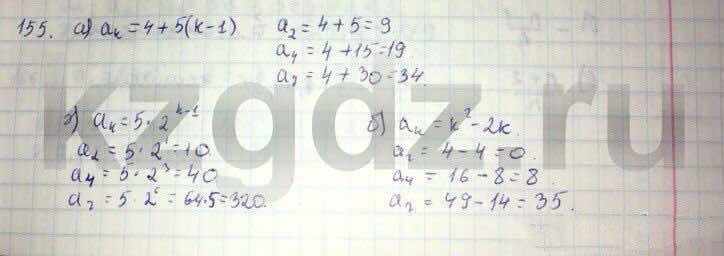 Алгебра Абылкасымова 9 класс  Упражнение 155