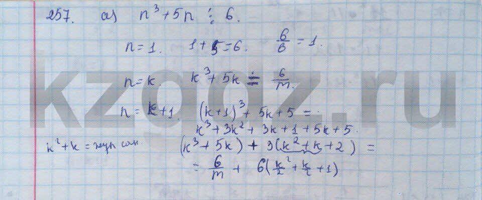 Алгебра Абылкасымова 9 класс  Упражнение 257