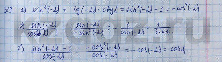 Алгебра Абылкасымова 9 класс  Упражнение 319
