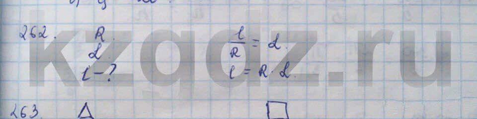 Алгебра Абылкасымова 9 класс  Упражнение 262