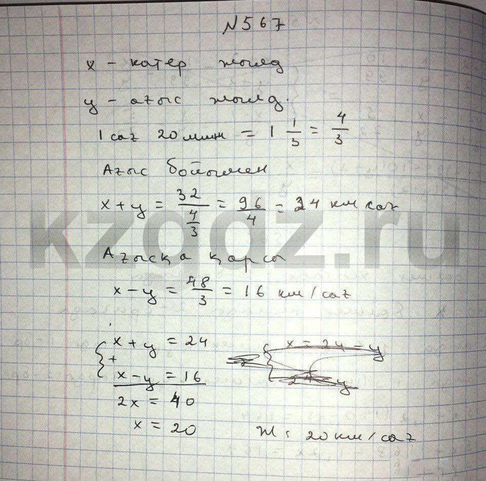 Алгебра Абылкасымова 9 класс  Упражнение 567