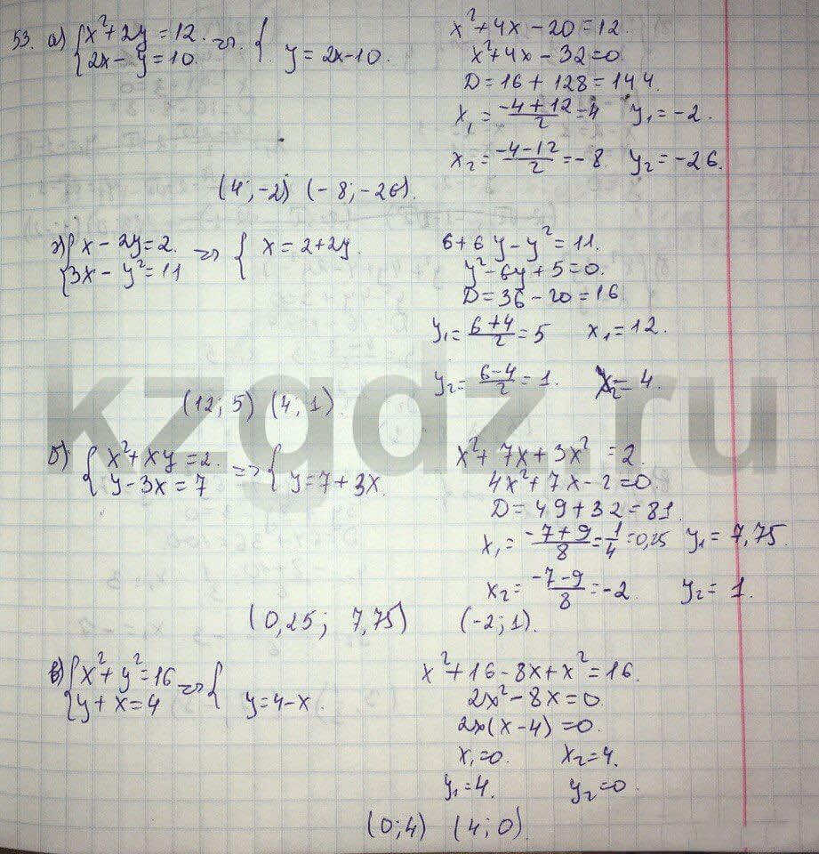 Алгебра Абылкасымова 9 класс  Упражнение 53