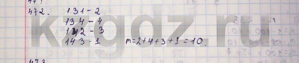 Алгебра Абылкасымова 9 класс  Упражнение 472