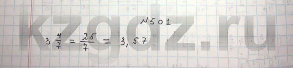 Алгебра Абылкасымова 9 класс  Упражнение 501