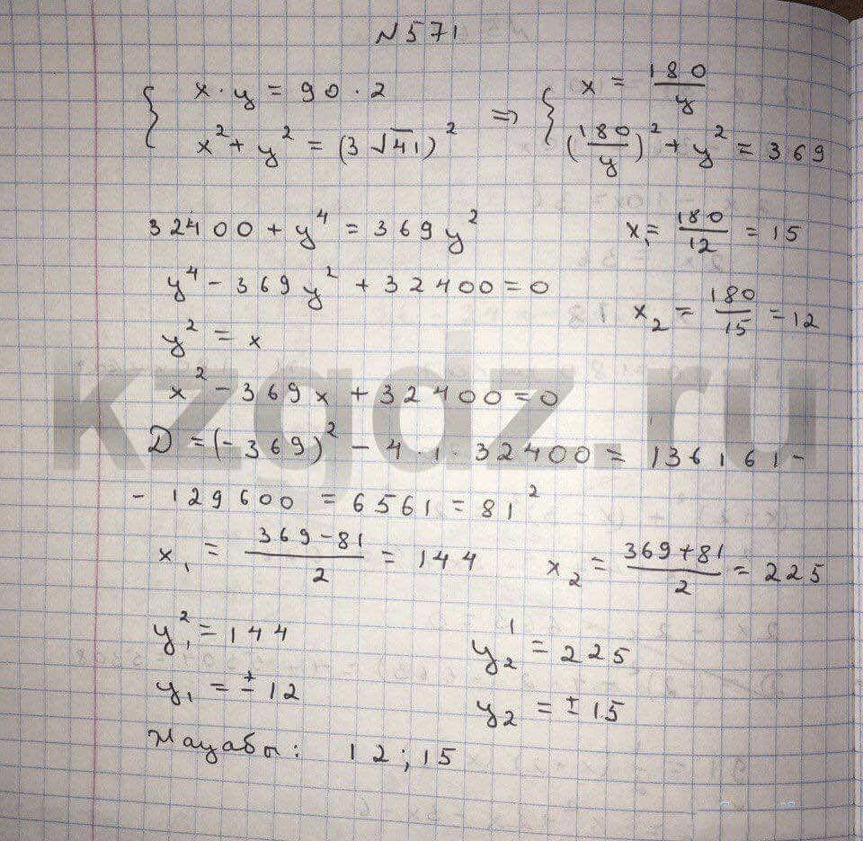 Алгебра Абылкасымова 9 класс  Упражнение 571
