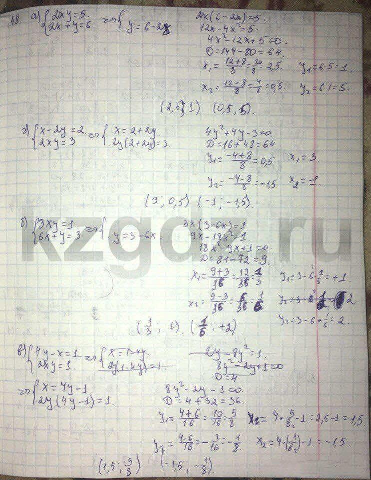 Алгебра Абылкасымова 9 класс  Упражнение 48