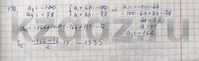Алгебра Абылкасымова 9 класс  Упражнение 192
