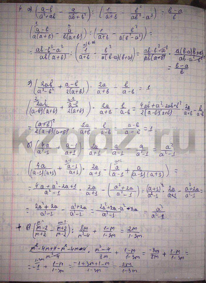 Алгебра Абылкасымова 9 класс  Упражнение 4