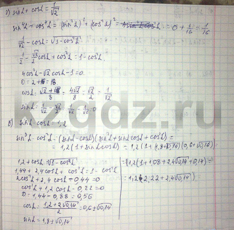 Алгебра Абылкасымова 9 класс  Упражнение 440