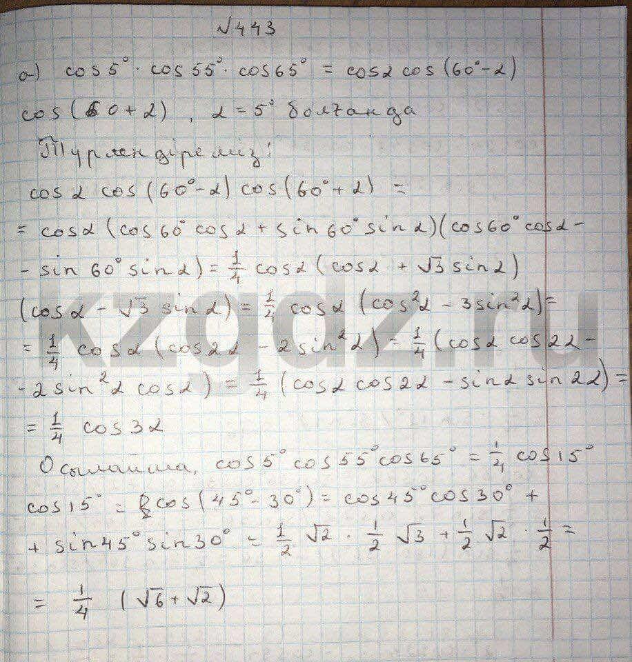 Алгебра Абылкасымова 9 класс  Упражнение 443