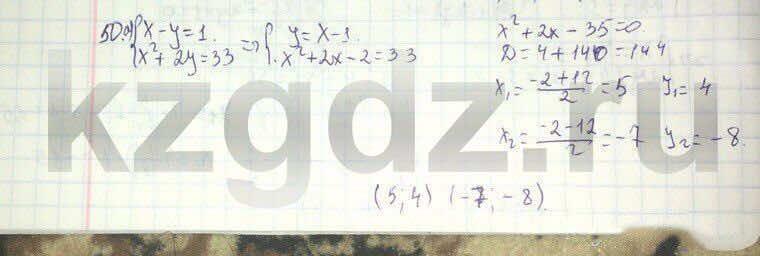Алгебра Абылкасымова 9 класс  Упражнение 50