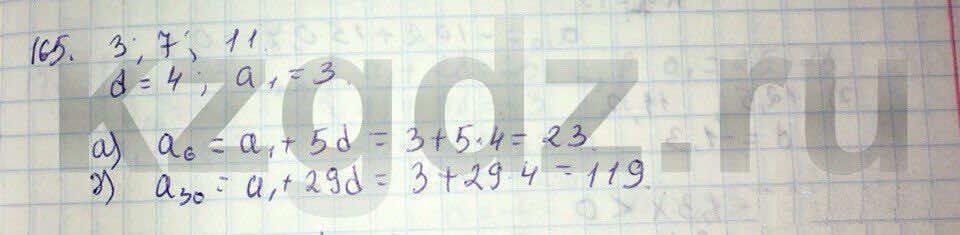 Алгебра Абылкасымова 9 класс  Упражнение 165