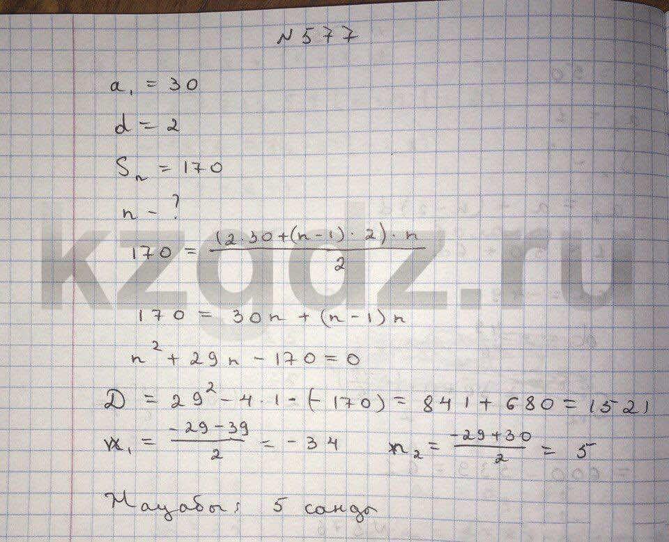Алгебра Абылкасымова 9 класс  Упражнение 577