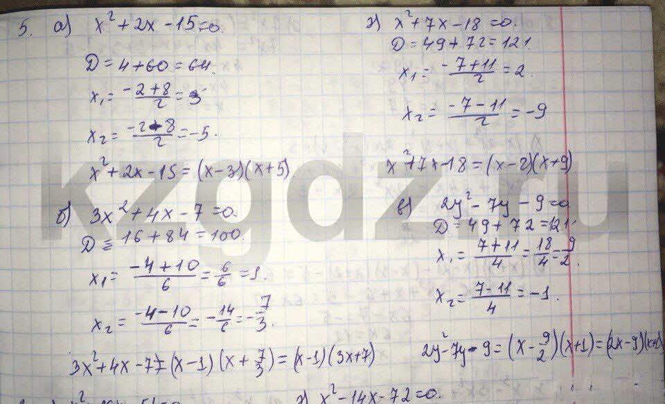 Алгебра Абылкасымова 9 класс  Упражнение 5