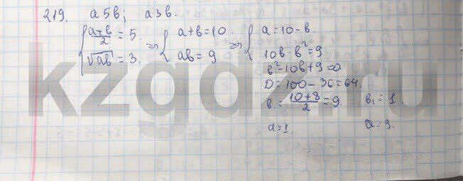Алгебра Абылкасымова 9 класс  Упражнение 219