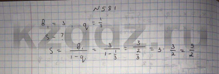 Алгебра Абылкасымова 9 класс  Упражнение 581