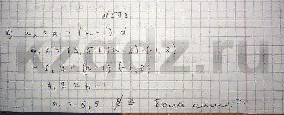 Алгебра Абылкасымова 9 класс  Упражнение 573