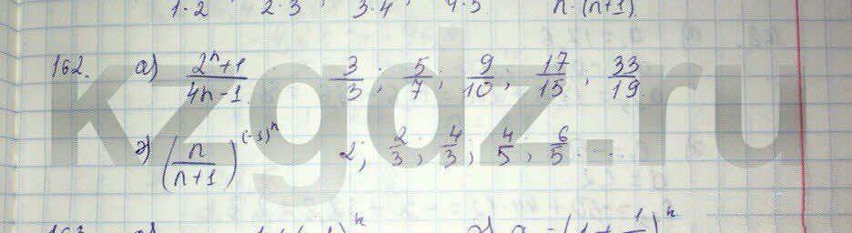 Алгебра Абылкасымова 9 класс  Упражнение 162
