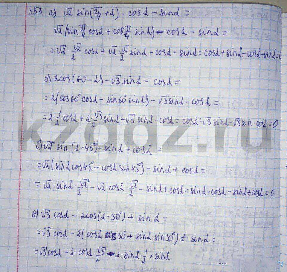 Алгебра Абылкасымова 9 класс  Упражнение 353
