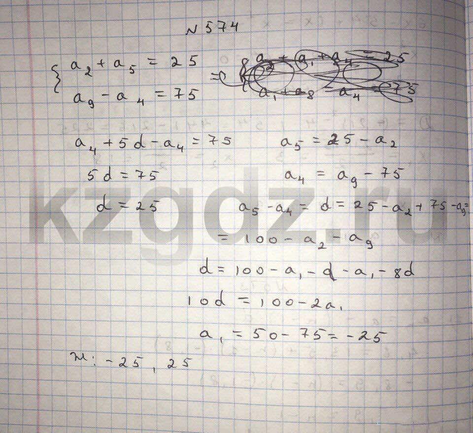 Алгебра Абылкасымова 9 класс  Упражнение 574
