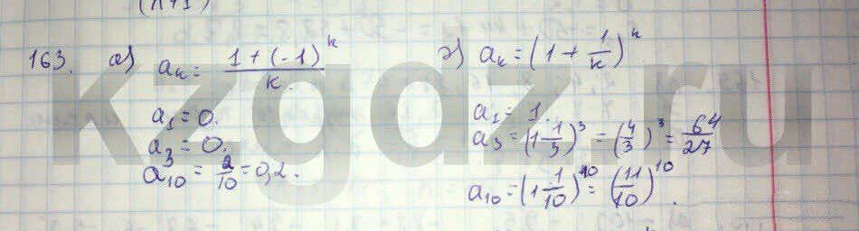 Алгебра Абылкасымова 9 класс  Упражнение 163