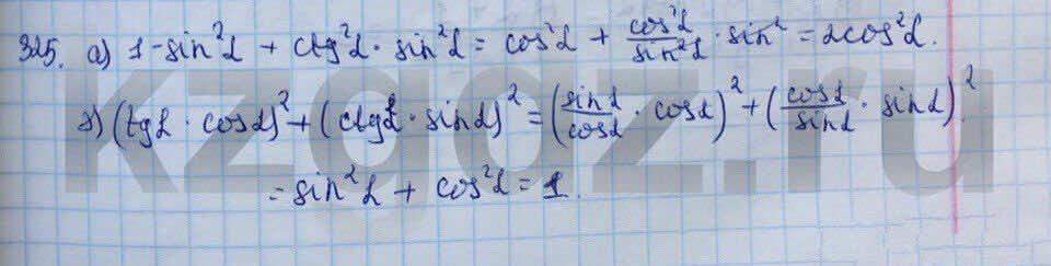 Алгебра Абылкасымова 9 класс  Упражнение 325
