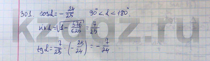Алгебра Абылкасымова 9 класс  Упражнение 301