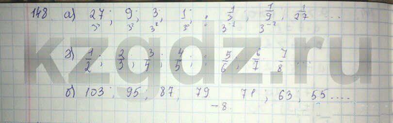 Алгебра Абылкасымова 9 класс  Упражнение 148